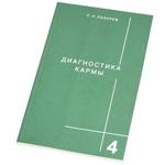 """Книга """"Диагностика кармы"""" (кн. 4)"""