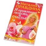 """Книга """"Я привлекаю любовь и счастье"""""""