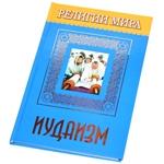 """Книга """"Религии мира: Иудаизм"""""""