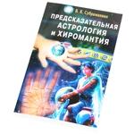 """Книга """"Предсказательная астрология и хиромантия"""""""
