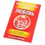 """Книга """"Как предсказать себе любовь"""""""