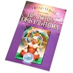 "Книга ""Практика оккультизма"""