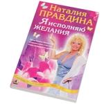 """Книга """"Я исполняю желания"""""""