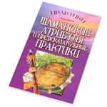 """Книга """"Шаманские атрибуты и предсказательные практики"""""""