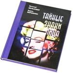 "Книга ""Тайные знаки лица"""