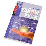 "Книга ""Тайны руки"""