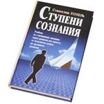 """Книга """"Ступени сознания"""""""