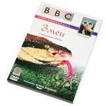 """DVD """"BBC: Змеи"""""""