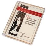 """DVD """"Секреты обольщения: Искусство управления интимными мышцами"""""""