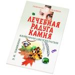 """Книга """"Лечебная радуга камня: Каменная цветотерапия"""""""