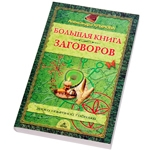 """Книга """"Большая Книга заговоров"""""""