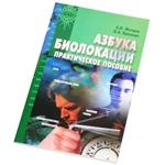 """Книга """"Азбука биолокации"""""""