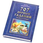 """Книга """"707 верных гаданий на все случаи"""""""