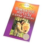"""Книга """"Шаманские ритуалы и боевые практики"""""""