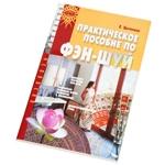 """Книга """"Практическое пособие по Фэн-Шуй"""""""