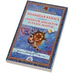 """Книга """"Большая Книга оберегов, амулетов и талисманов"""""""