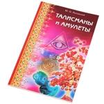 """Книга """"Талисманы и амулеты"""""""