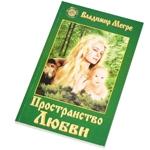 """Книга """"Пространство любви"""""""