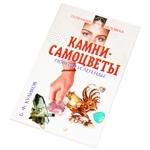 """Книга """"Камни-самоцветы. Поверья и легенды"""""""