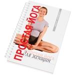 """Книга """"Простая йога для женщин"""""""
