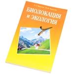 """Книга """"Биолокация и экология"""""""