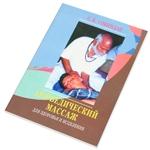 """Книга """"Аюрведический массаж для здоровья и исцеления"""""""