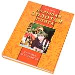 """Книга """"Большая золотая Книга: Здоровье без лекарств"""""""