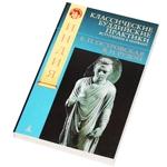"""Книга """"Классические буддийские практики: Вступление в Нирвану"""""""
