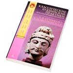 """Книга """"Классические буддийские практики: Путь благородной личности"""""""
