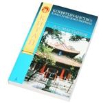 """Книга """"Конфуцианство: классический период"""""""