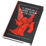 """Книга """"О небесах, о мире духов и об аде"""""""