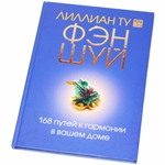 """Книга """"Фэн-Шуй: 168 путей к гармонии в вашем доме"""""""