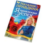 """Книга """"Я привлекаю успех"""""""