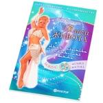 "Книга ""Танец живота"" + CD Музыка Востока"