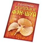 "Книга ""Русский Фэн-Шуй"""