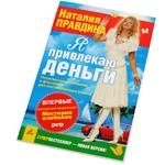 """Книга """"Я привлекаю деньги"""" + DVD """"Мистерия Изобилия"""""""
