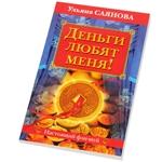 """Книга """"Деньги любят меня!"""""""