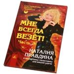 """Книга """"Мне всегда везет!"""" (часть 2)"""