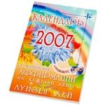 """Книга """"Календарь 2007. Аффирмации на каждый день"""" +DVD"""