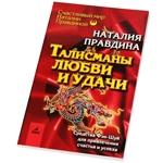 "Книга ""Талисманы любви и удачи"""