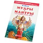"""Книга """"Мудры и мантры для здоровья, успеха, любви"""""""