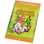 """Книга """"Русский Фэн-Шуй: Общаемся с домовым"""""""