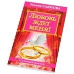"""Книга """"Любовь ждет меня!"""""""