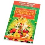 """Книга """"Энергетическое питание. Философия еды"""""""