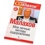 """Книга """"Мои личные методы оздоровления"""""""