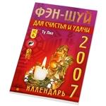 """Книга """"Календарь 2007. Фэн-Шуй для счастья и удачи"""""""