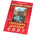 "Книга ""Кацудзо Ниши: Календарь здоровья 2007"""