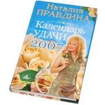 "Книга ""Календарь удачи на 2007 год"" (тверд.)"