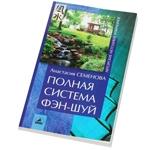 """Книга """"Полная система Фэн-Шуй"""""""