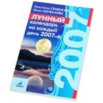"""Книга """"Лунный календарь на каждый день 2007 года"""""""